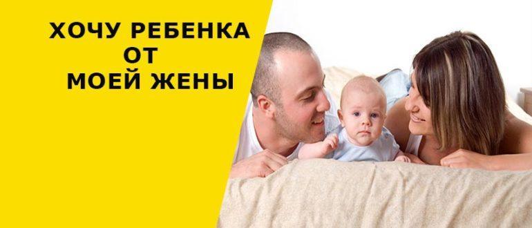 Мужчина хочет ребенка