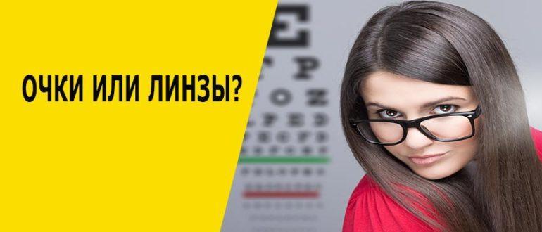 Что лучше очки или линзы