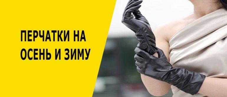 Перчатки для женщины