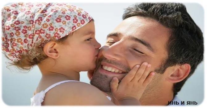 Любовь отца к ребенку