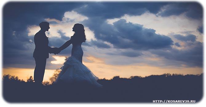 Брак молодых