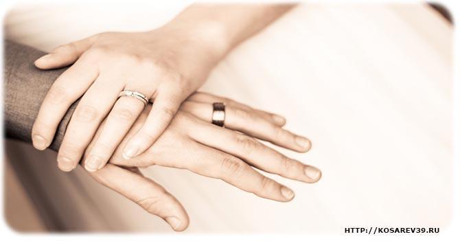 кольца молодожёнов