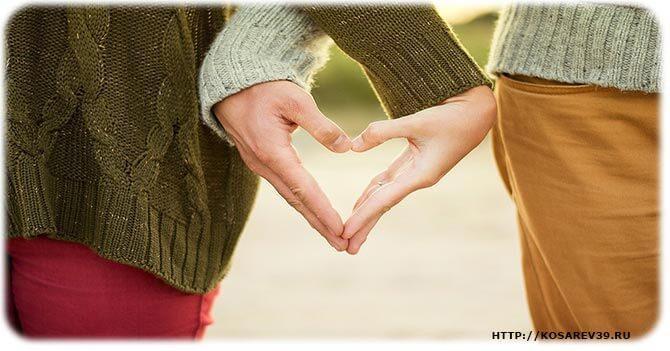 счастье любви