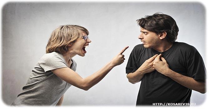 Конфликты и ссоры в семье