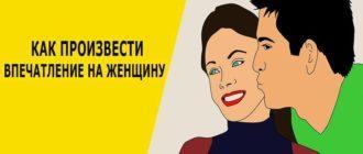 Как произвести впечатление на женщину
