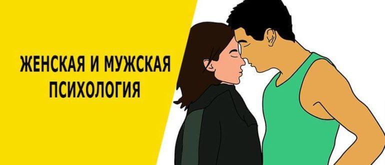 Отличие мужской и женской психологии