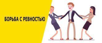 Ревность и недоверие в отношениях