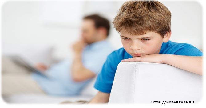 Неуверенный в себе ребёнок