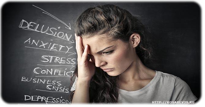 Стрессовое состояние у человека
