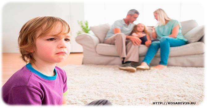 Ревность в семье