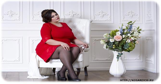 Правила подбора гардероба полным женщинам