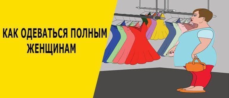 Как стильно одеться полной женщине