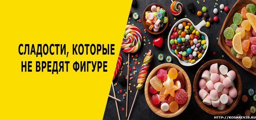 Полезные сладости своими руками