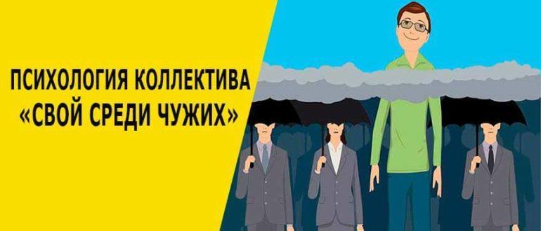 Психология коллектива