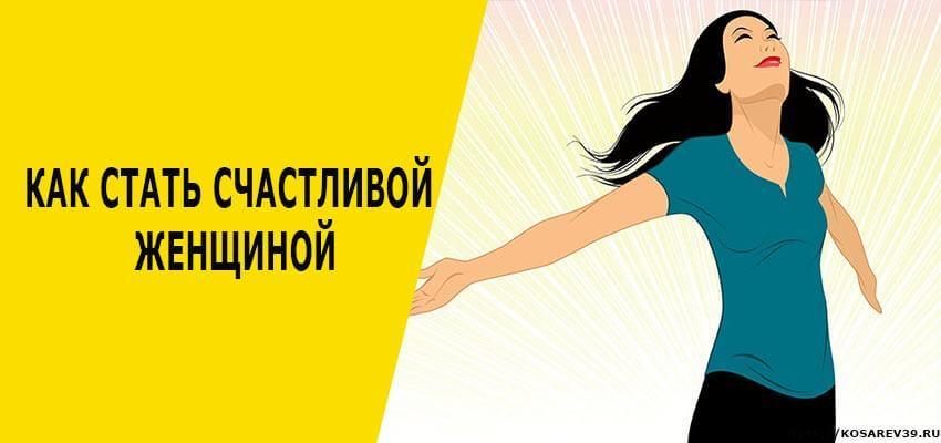 Стать счастливой женщиной