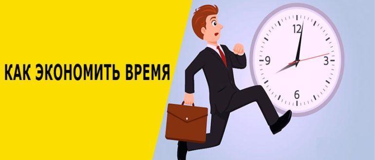 Как экономить время