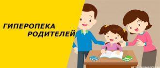 Гиперопека родителей