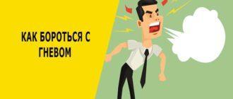 Борьба с гневом и раздражительностью