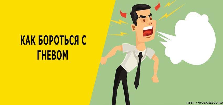 пихологтя борьба с гневом высококачественное