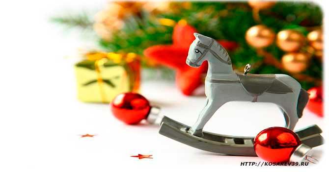 Гороскоп для года лошади