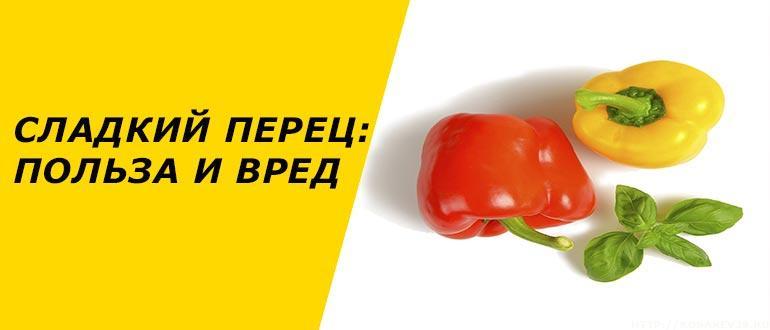 Сладкий перец, его польза и вред