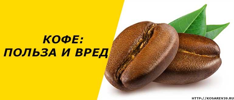 Польза и вред кофе: польза натурального черного кофе для похудения, кожи, памяти, вред вареного кофе для организма женщины, сердца, нервной системы