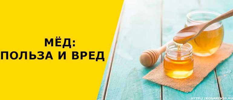 Мёд: польза и вред