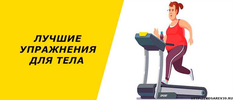 Упражнения для тела
