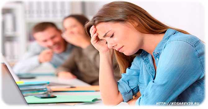 Как защитить себя от издевательств на работе