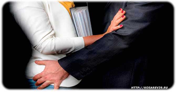 Способы домогательств на работе