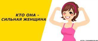 Кто такая сильная женщина