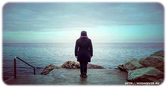 Состояние одиночества
