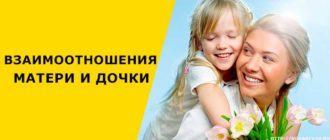 Взаимоотношения матери и дочки