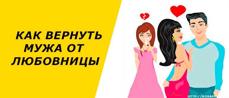 как жену вернуть от любовницы