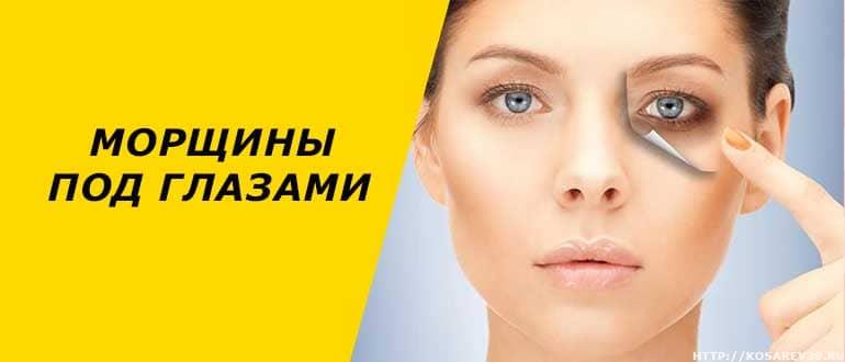 Причины возникновения морщин под глазами