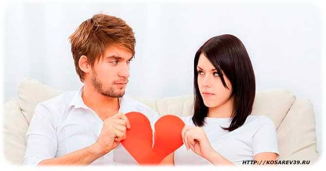 Разорвать отношения с парнем