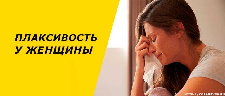 Плаксивость у женщины