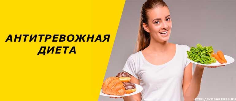 Антитревожная диета