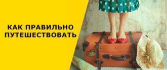 Как правильно путешествовать