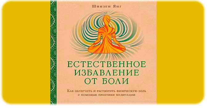Книга Естественное избавление от боли