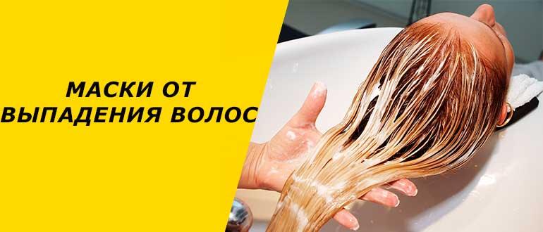 Волосы выпадают - что делать, лечение в домашних условиях народными средствами