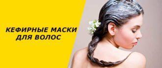 Кефирные маски для волос