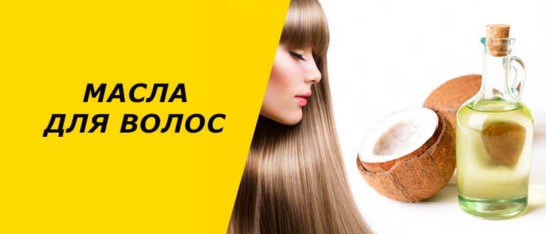Маски для волос с маслами
