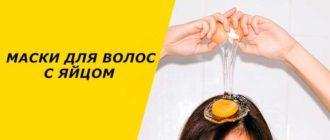 Домашние рецепты масок с яйцом