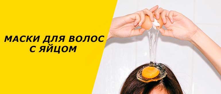 Как наносить на волосы яйцо