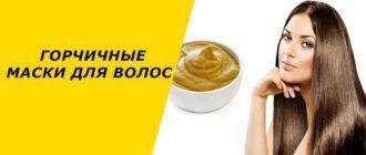 Маски для волос с горчицей