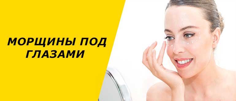 Маски от морщин вокруг глаз: 29 рецептов в домашних условиях