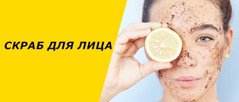 Скраб для проблемной кожи лица: 9 лучших средств с отзывами