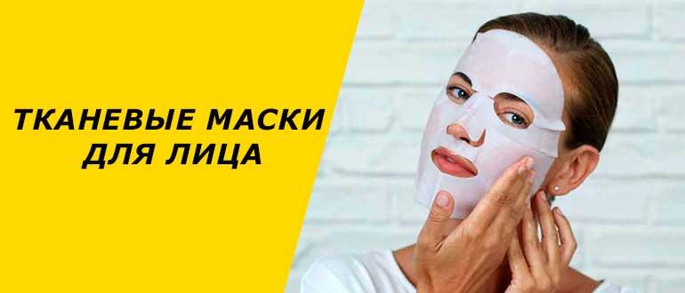 Лучшие тканевые маски для лица, польза, как использовать