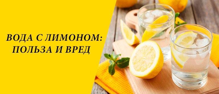Вода с лимоном эффект